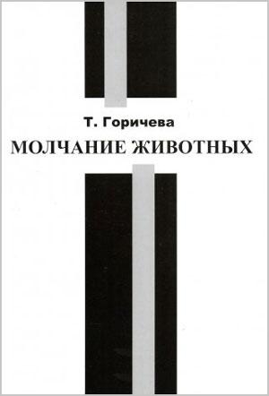 Молчание животных — Татьяна Горичева