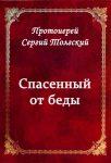 Спасенный от беды — протоиерей Сергий Толгский