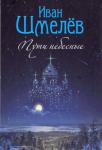 Комментарий на первый том романа И. С. Шмелева «Пути небесные» — Леонов А.М.