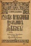 Русские праведники последних веков — мученик Евгений Поселянин