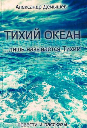 Тихий океан… лишь называется тихим — Александр Дёмышев
