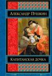 Капитанская дочка, или Как беречь смолоду честь — протоиерей Александр Ильяшенко