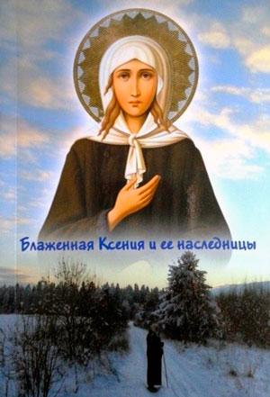 Блаженная Ксения и ее наследницы — Ильюнина Л.А.