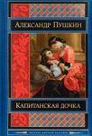 Капитанская дочка — Александр Пушкин