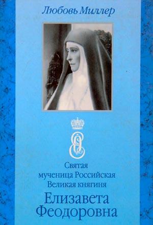 Святая мученица Российская Великая княгиня Елизавета Феодоровна — Любовь Миллер