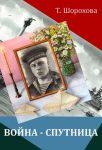 Война-спутница — Татьяна Шорохова