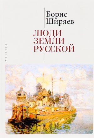 Люди земли Русской: статьи о русской истории — Ширяев Б.Н.