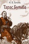 Тарас Бульба: удивительные факты, о которых не рассказывают в школе — Владимир Воропаев