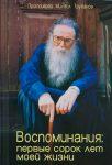 Воспоминания: первые сорок лет моей жизни — протоиерей Михаил Труханов