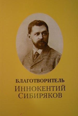 Благотворитель Иннокентий Сибиряков — Татьяна Шорохова