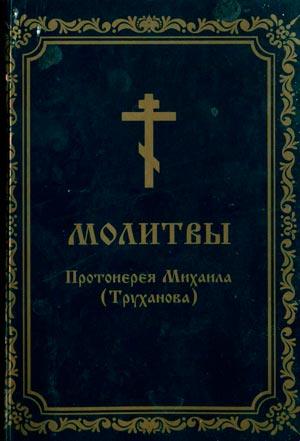 Молитвы протоиерея Михаила Труханова