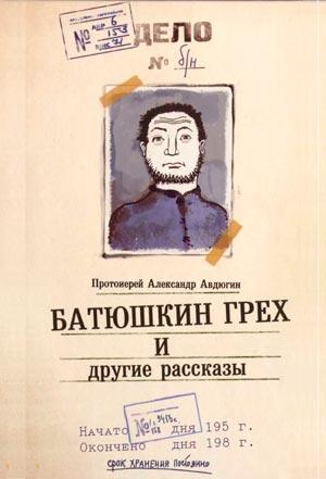 «Батюшкин грех» и другие рассказы — прот. Александр Авдюгин