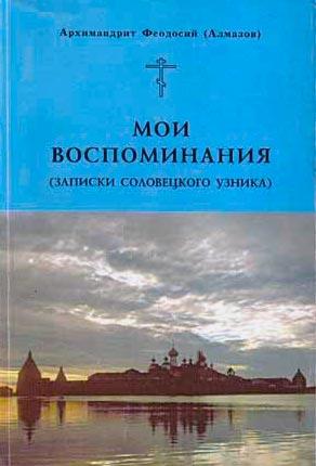 Мои воспоминания (записки соловецкого узника) — архимандрит Феодосий (Алмазов)
