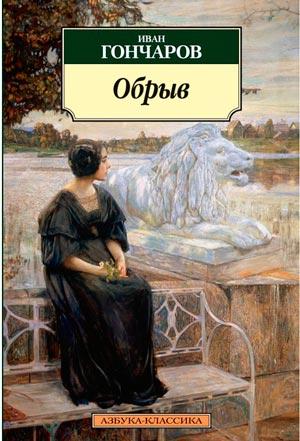Обрыв — Гончаров И.А.