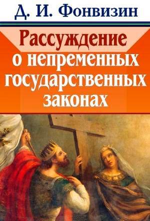 Рассуждение о непременных государственных законах — Д.И. Фонвизин