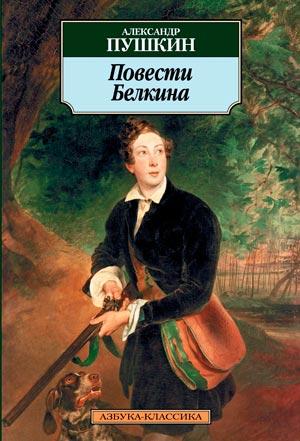 Повести покойного Ивана Петровича Белкина — Александр Пушкин