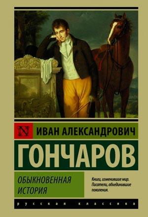 Обыкновенная история — Гончаров И.А.