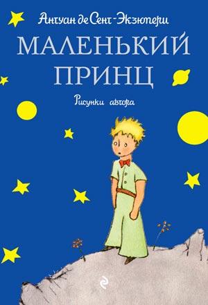 «Маленький принц»: кого и почему раздражает эта книга? — Николай Эппле