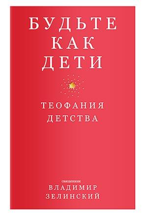 Будьте как дети. Теофания детства (фрагмент) — священник Владимир Зелинский