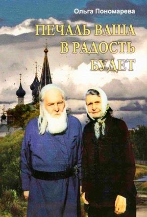 Печаль ваша в радость будет — Пономарева О.Г.