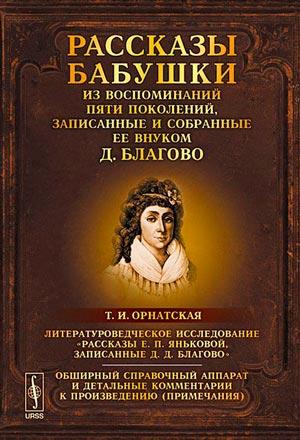 Рассказы бабушки из воспоминаний пяти поколений, записанные и собранные её внуком Д. Благово