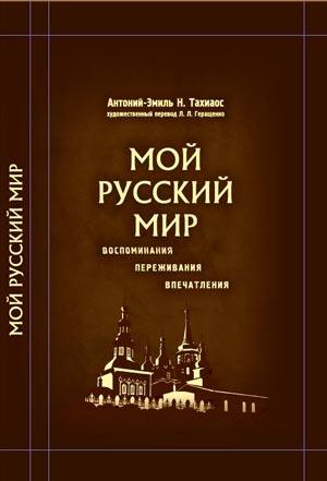 Мой русский мир. Воспоминания. Переживания. Впечатления — Антоний-Эмиль Н. Тахиаос