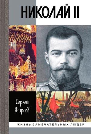 Николай II: Пленник самодержавия — Сергей Фирсов