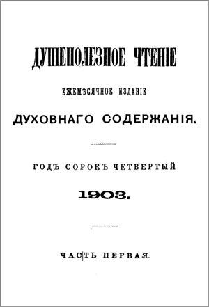 Монастырские очерки — И. Ювачев