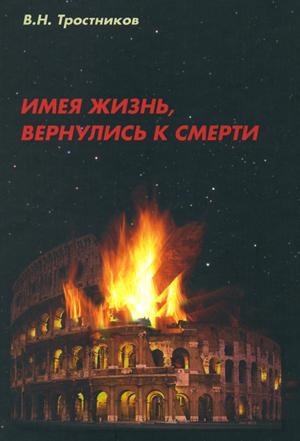 Имея жизнь, вернулись к смерти — Тростников В.Н.