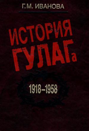 История ГУЛАГа: 1918–1958 — Иванова Г.М.