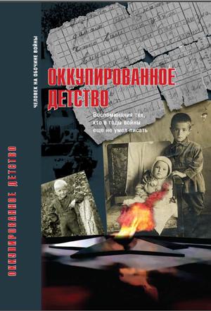 Оккупированное детство. Воспоминания тех, кто в годы войны еще не умел писать — Сост.: П. Полян