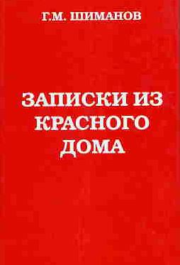 Записки из красного дома — Шиманов Г.М.