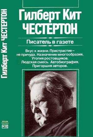 Писатель в газете — Гилберт Честертон