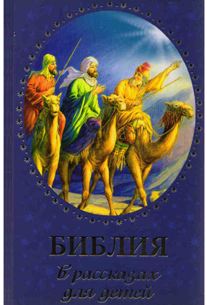 Библия в рассказах для детей — Сост. Ольга Соколова