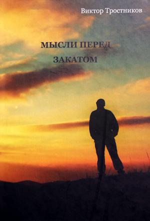 Мысли перед закатом — Тростников В.Н.