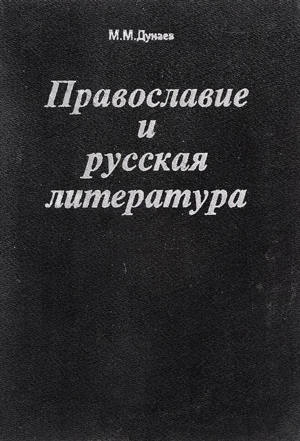 Православие и русская литература. Том I. Часть 2 — Дунаев М.М.