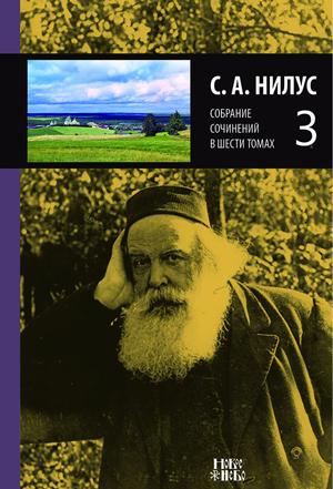 Полное собрание сочинений. Том 3. Святыня под спудом — Сергей Нилус