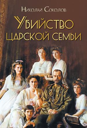 Убийство царской семьи — Соколов Н.А.