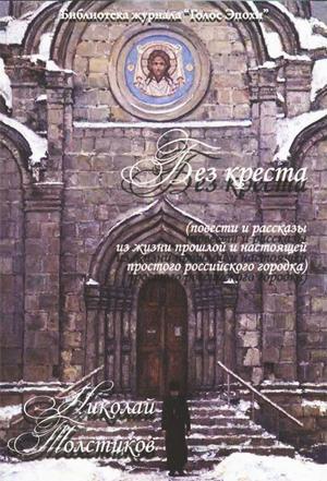 Без креста. Повести и рассказы из жизни прошлой и настоящей простого российского городка — священник Николай Толстиков