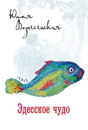 Эдесское чудо — Юлия Вознесенская