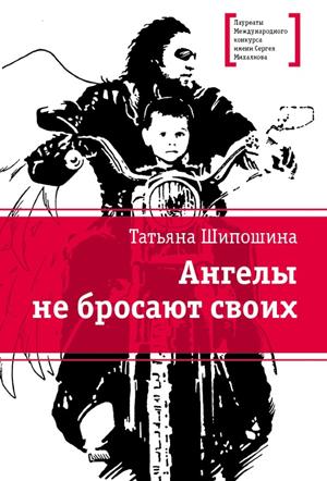 Ангелы не бросают своих — Татьяна Шипошина