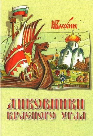 Диковинки Красного угла — Блохин Н.В.