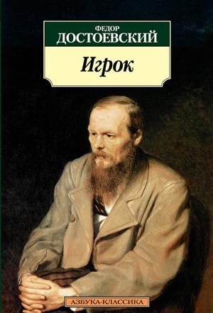 Игрок — Достоевский Ф.М.