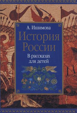 История России в рассказах для детей — Ишимова А.О.