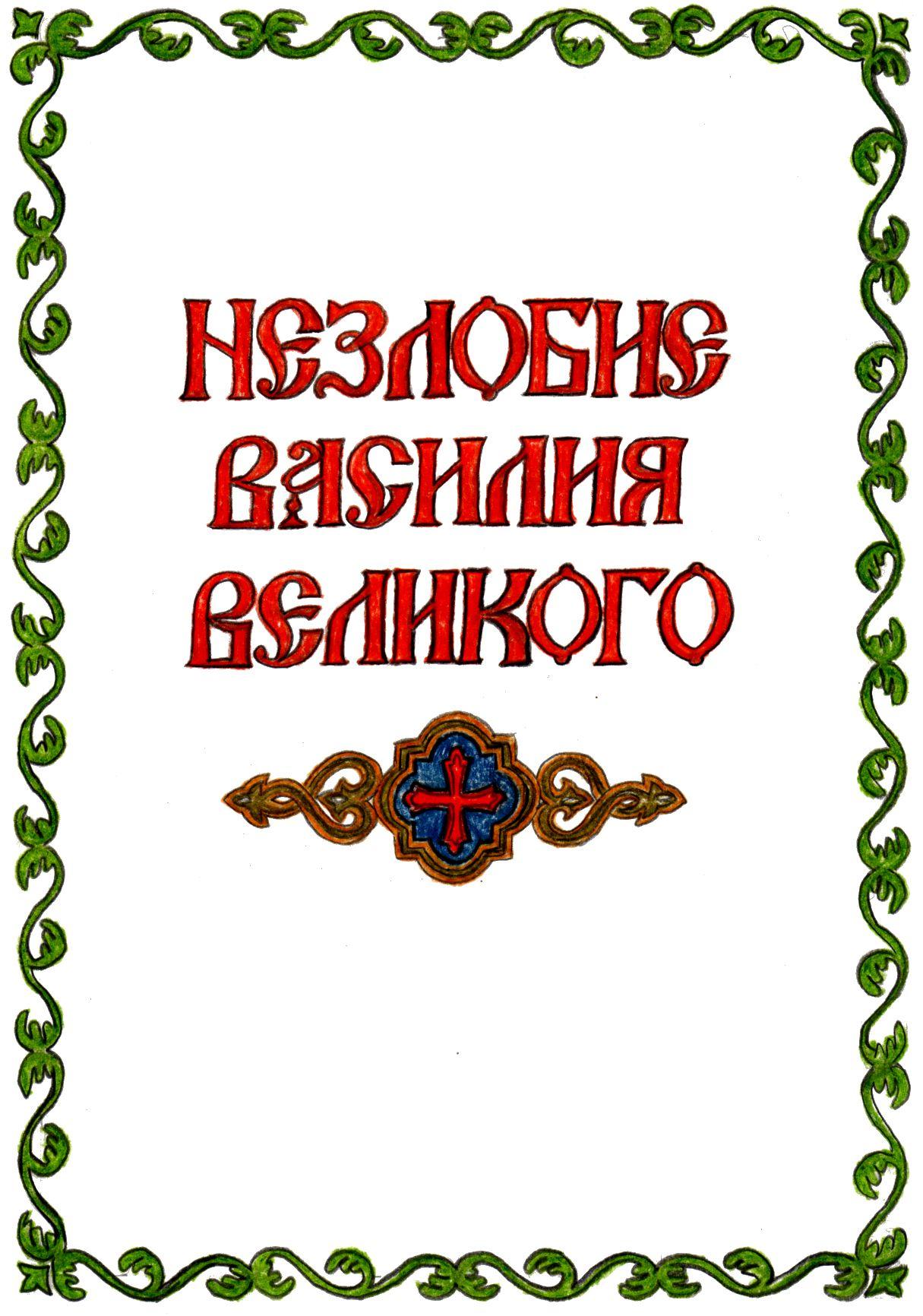 Незлобие Василия Великого