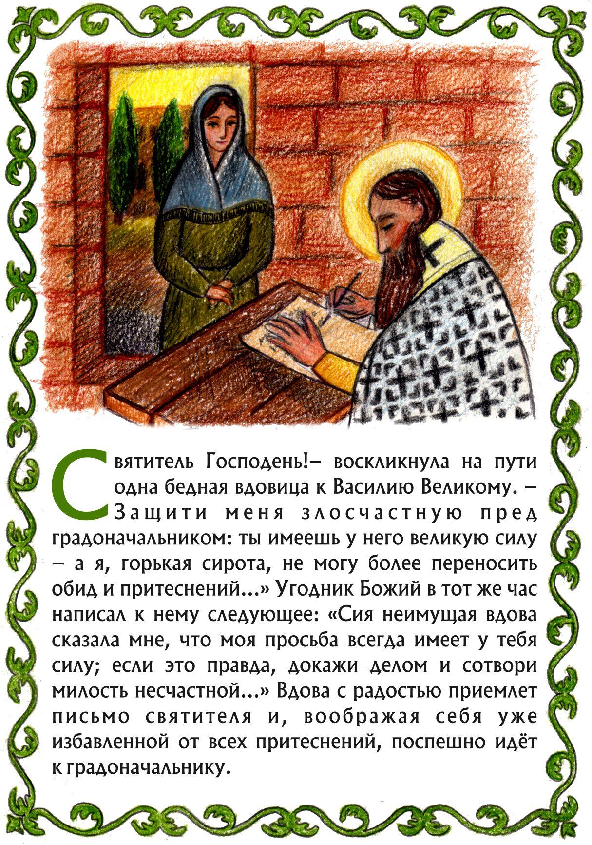 nvv 2 - Незлобие Василия Великого