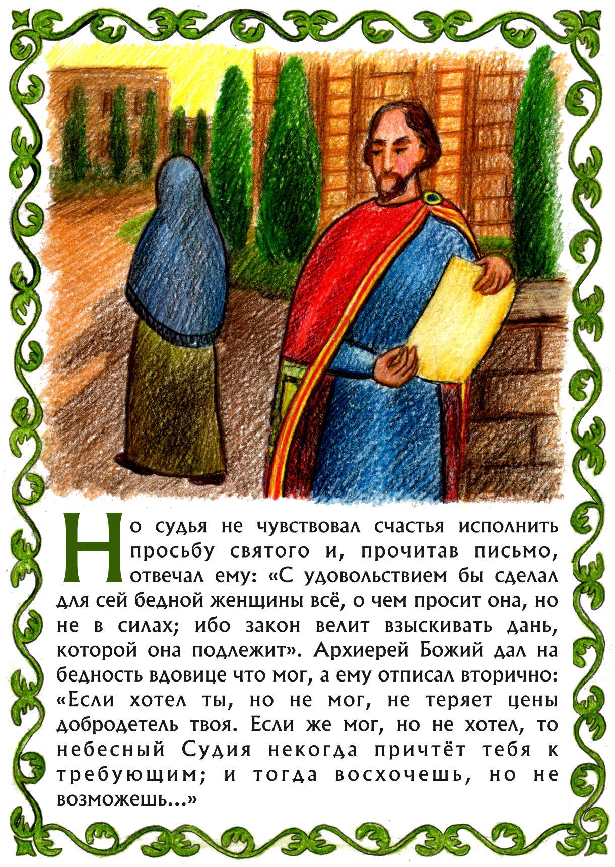 nvv 3 - Незлобие Василия Великого