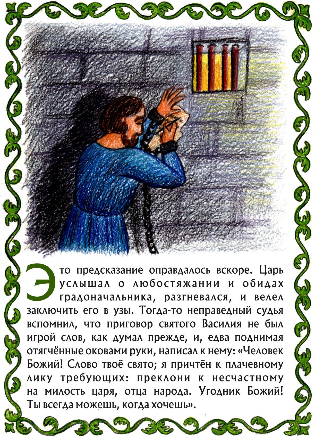 nvv 4 - Незлобие Василия Великого