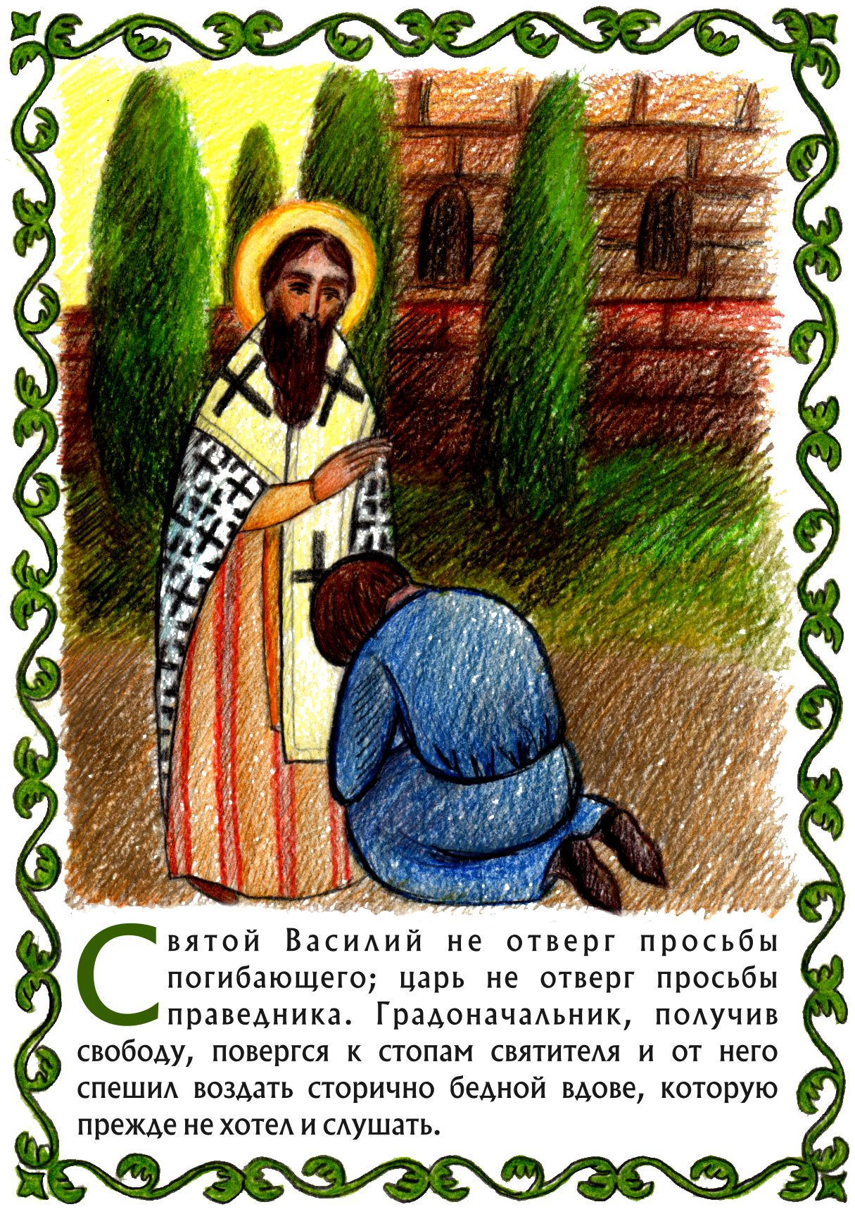 nvv 5 - Незлобие Василия Великого