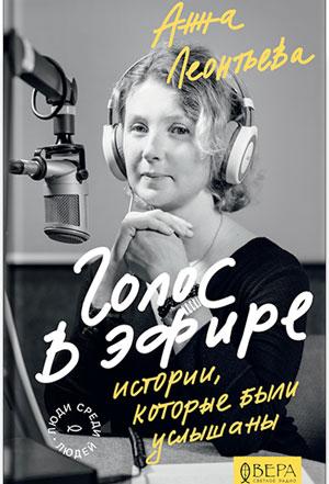 Голос в эфире. Истории, которые были услышаны (фрагмент) — Анна Леонтьева